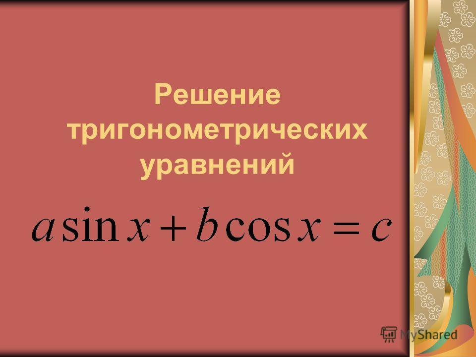 Решение тригонометрических уравнений