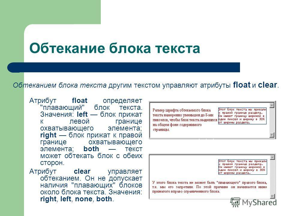Обтекание блока текста Атрибут float определяет