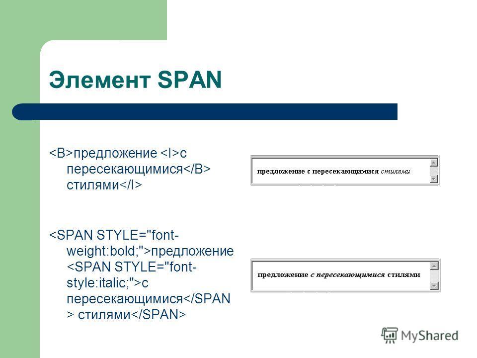 Элемент SPAN предложение с пересекающимися стилями