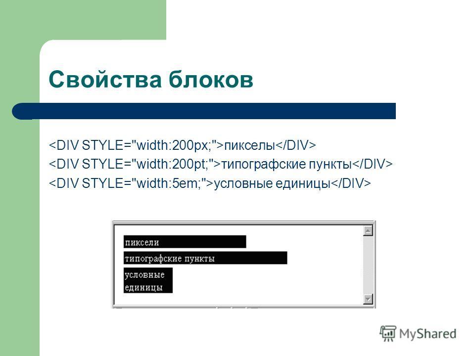Свойства блоков пикселы типографские пункты условные единицы