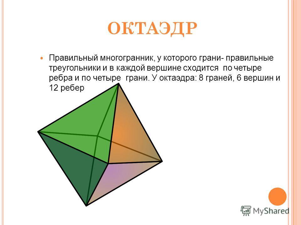 ОКТАЭДР Правильный многогранник, у которого грани- правильные треугольники и в каждой вершине сходится по четыре ребра и по четыре грани. У октаэдра: 8 граней, 6 вершин и 12 ребер 9