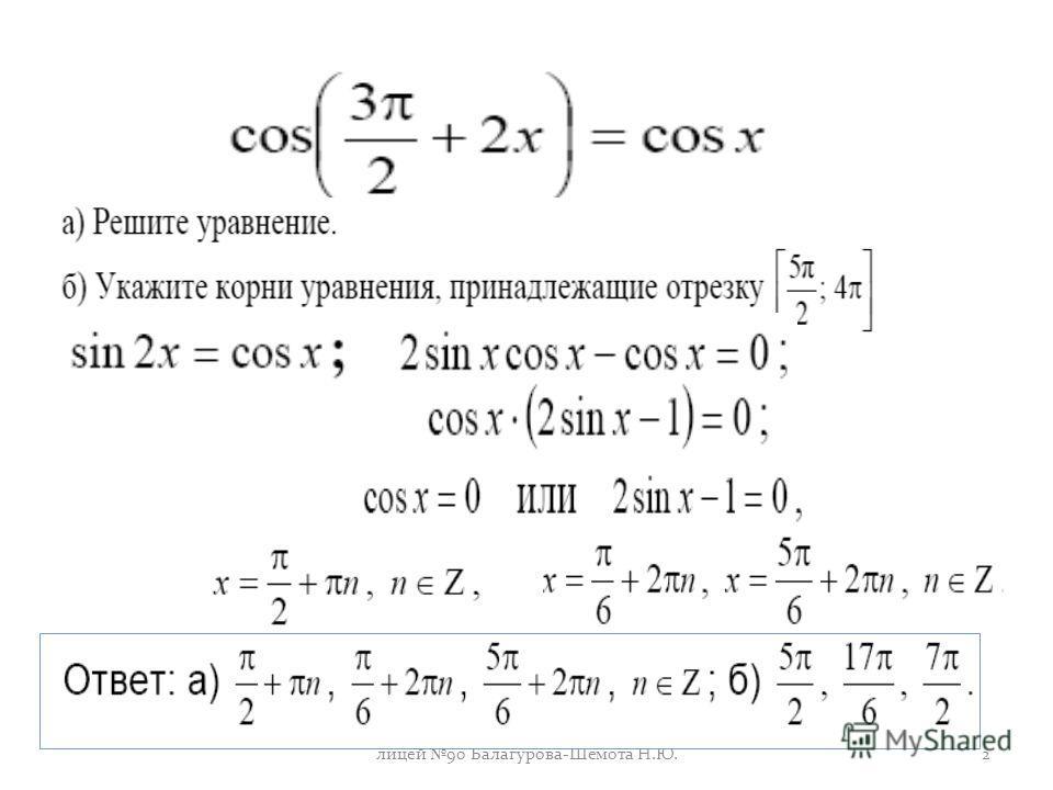 лицей 90 Балагурова-Шемота Н.Ю.2