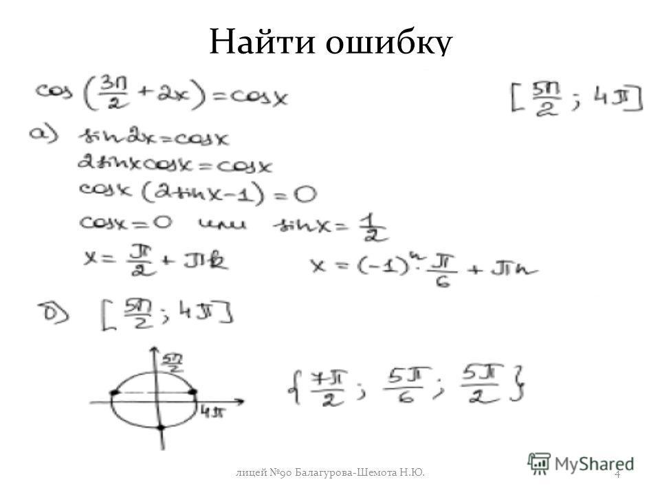Найти ошибку лицей 90 Балагурова-Шемота Н.Ю.4