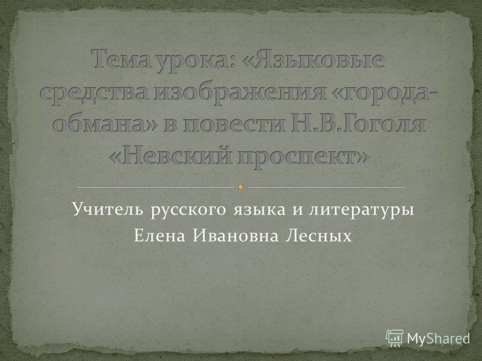 Учитель русского языка и литературы Елена Ивановна Лесных