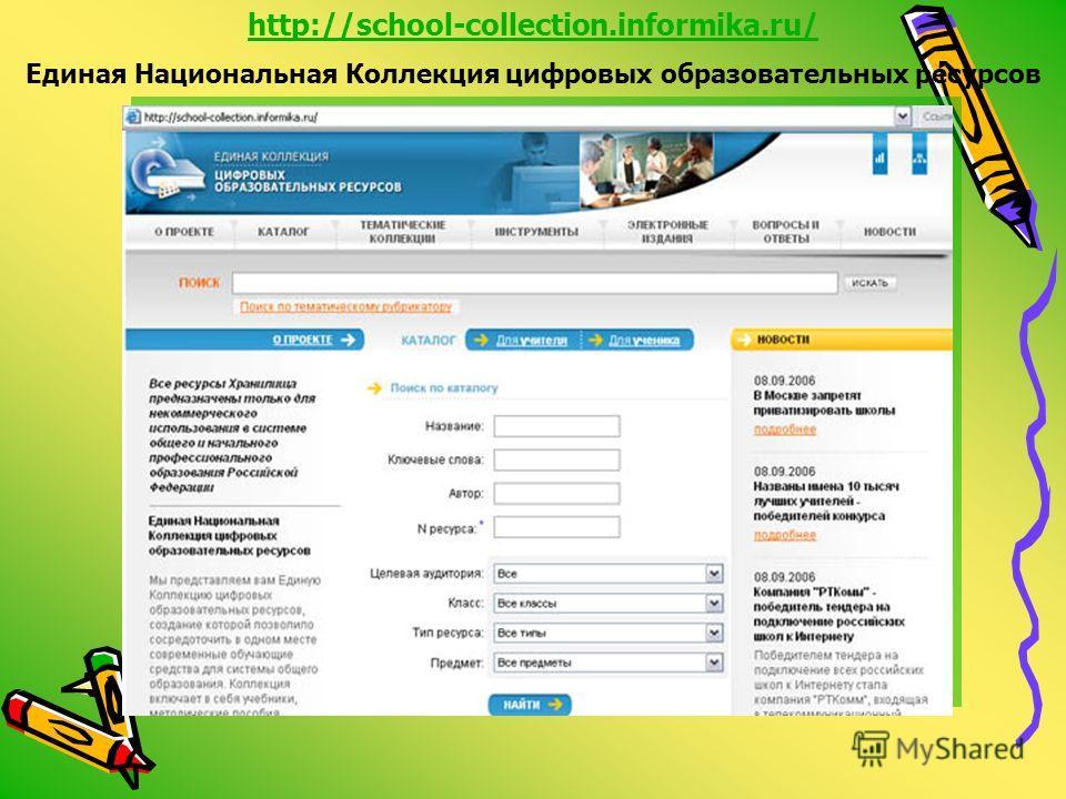 http://school-collection.informika.ru/ Единая Национальная Коллекция цифровых образовательных ресурсов