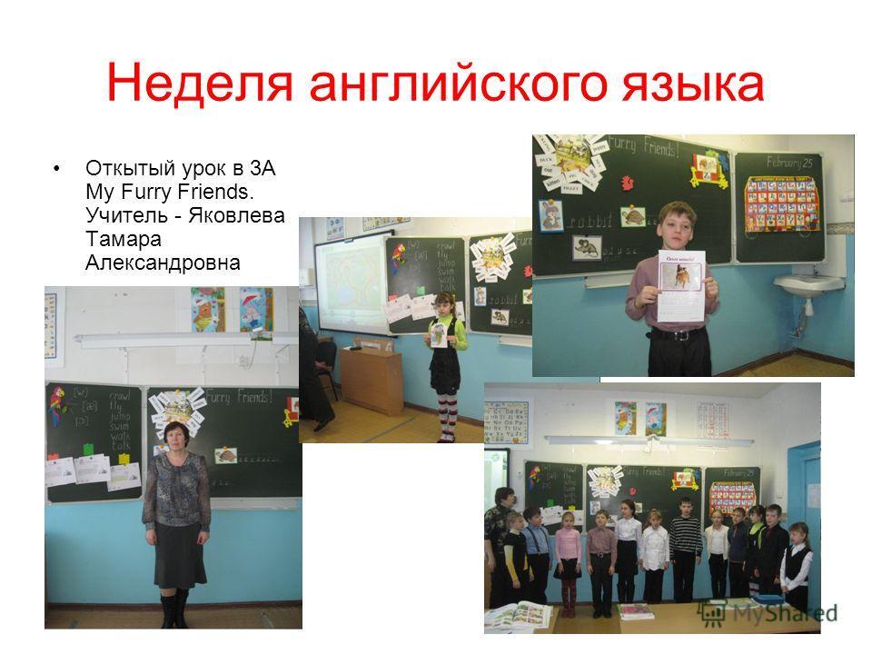 Неделя английского языка Откытый урок в 3А My Furry Friends. Учитель - Яковлева Тамара Александровна