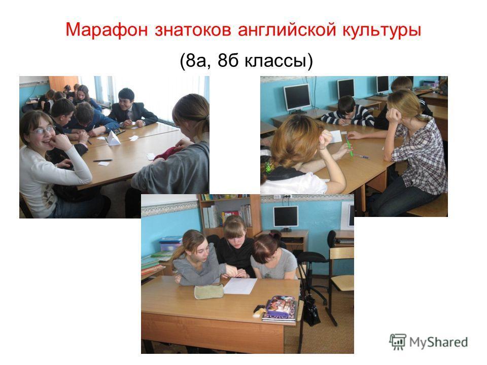 Марафон знатоков английской культуры (8а, 8б классы)