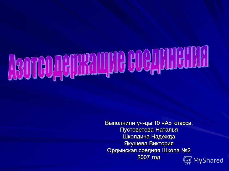 Выполнили уч-цы 10 «А» класса: Пустоветова Наталья Школдина Надежда Якушева Виктория Ордынская средняя Школа 2 2007 год