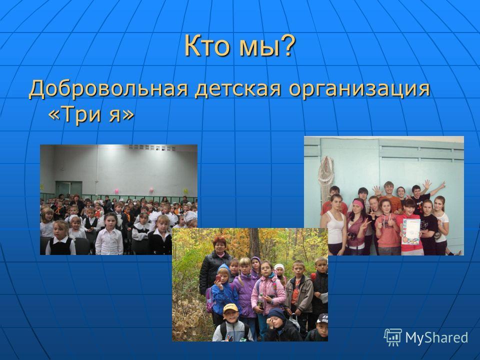Кто мы? Добровольная детская организация «Три я»