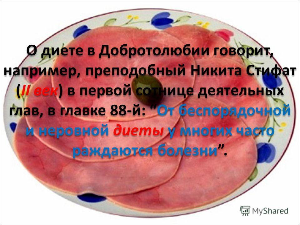 О диете в Добротолюбии говорит, например, преподобный Никита Стифат (II век) в первой сотнице деятельных глав, в главке 88-й: От беспорядочной и неровной диеты у многих часто раждаются болезни.