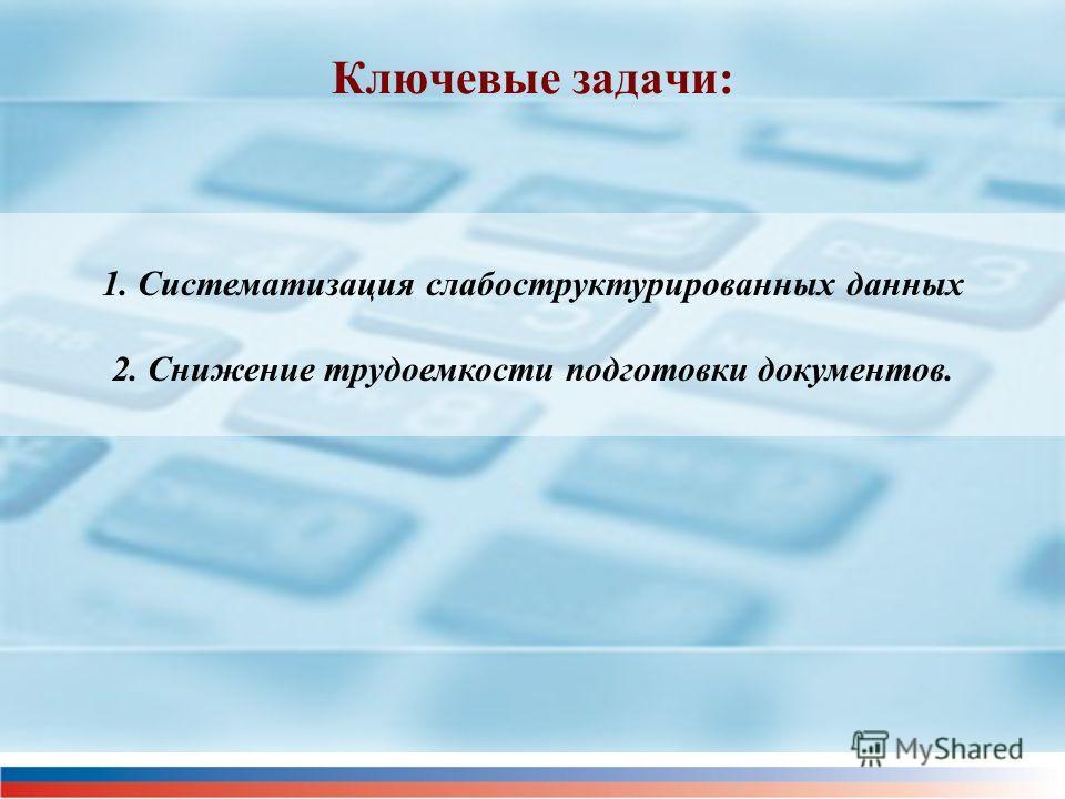 Ключевые задачи: 1. Систематизация слабоструктурированных данных 2. Снижение трудоемкости подготовки документов.