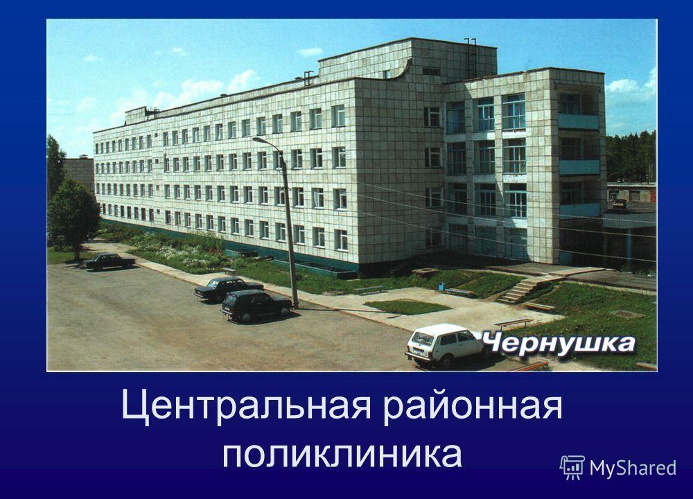 Центральная районная поликлиника