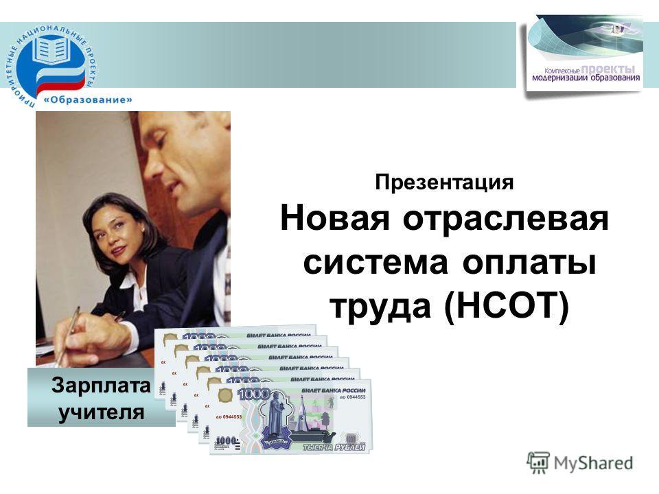 Презентация Новая отраслевая система оплаты труда (НСОТ) Зарплата учителя