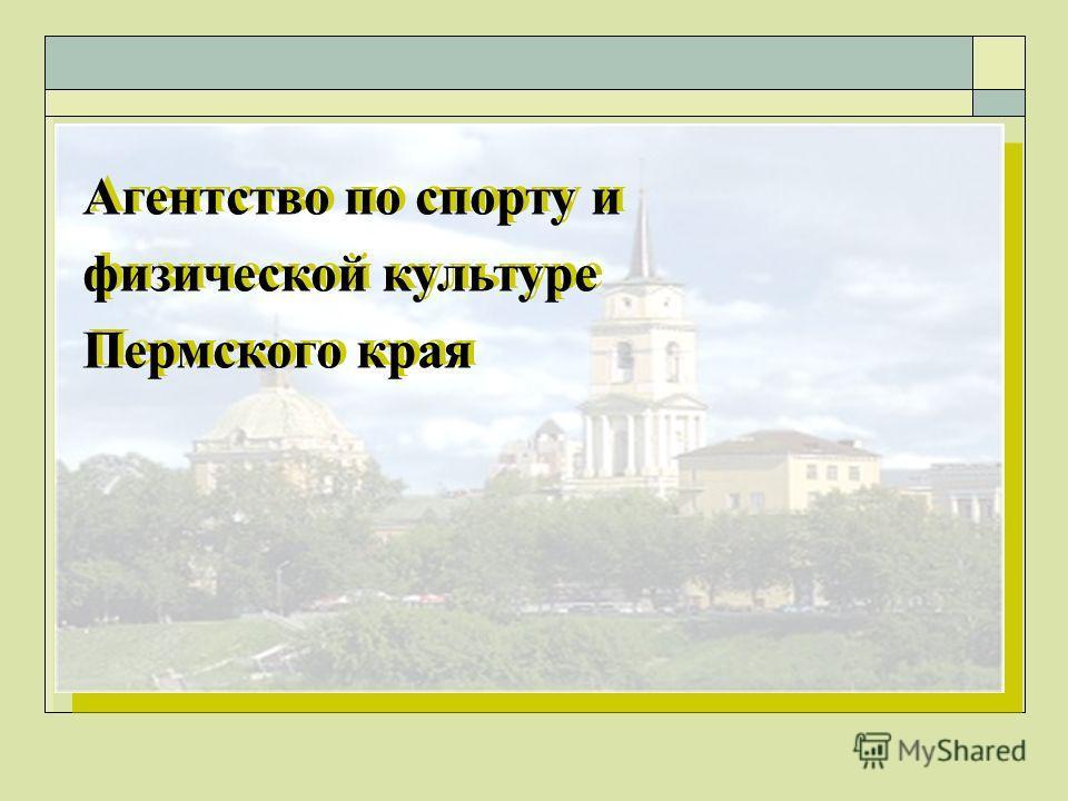 Агентство по спорту и физической культуре Пермского края