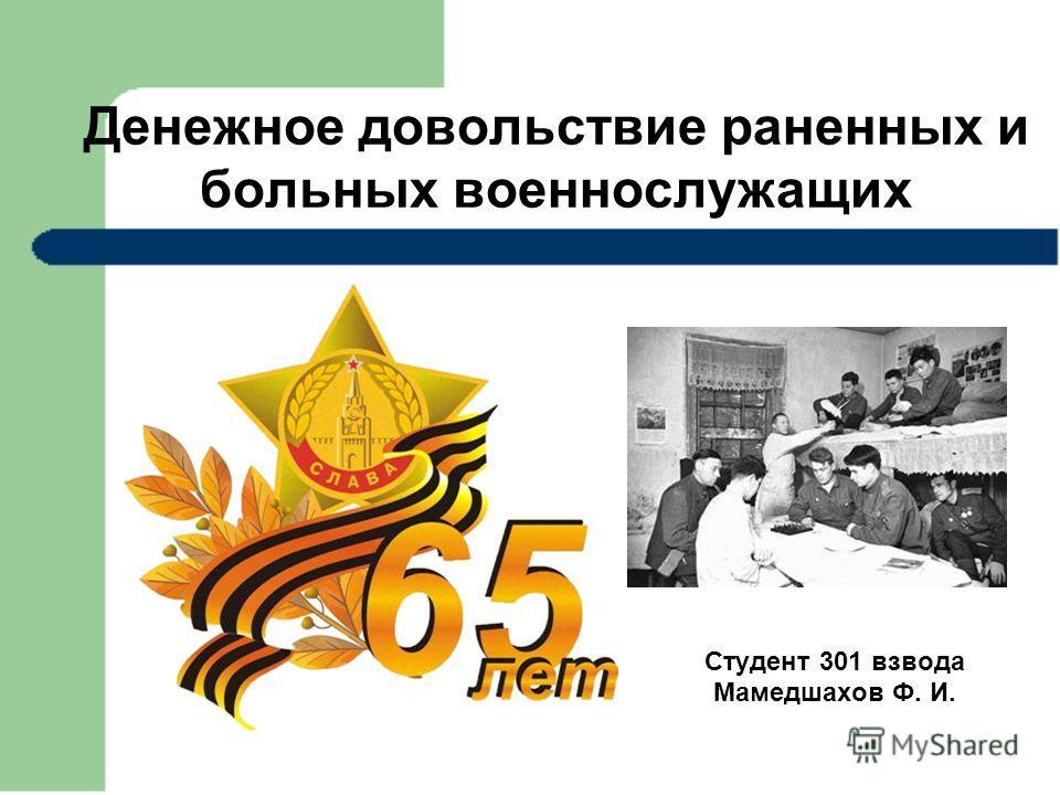 Денежное довольствие раненных и больных военнослужащих Студент 301 взвода Мамедшахов Ф. И.