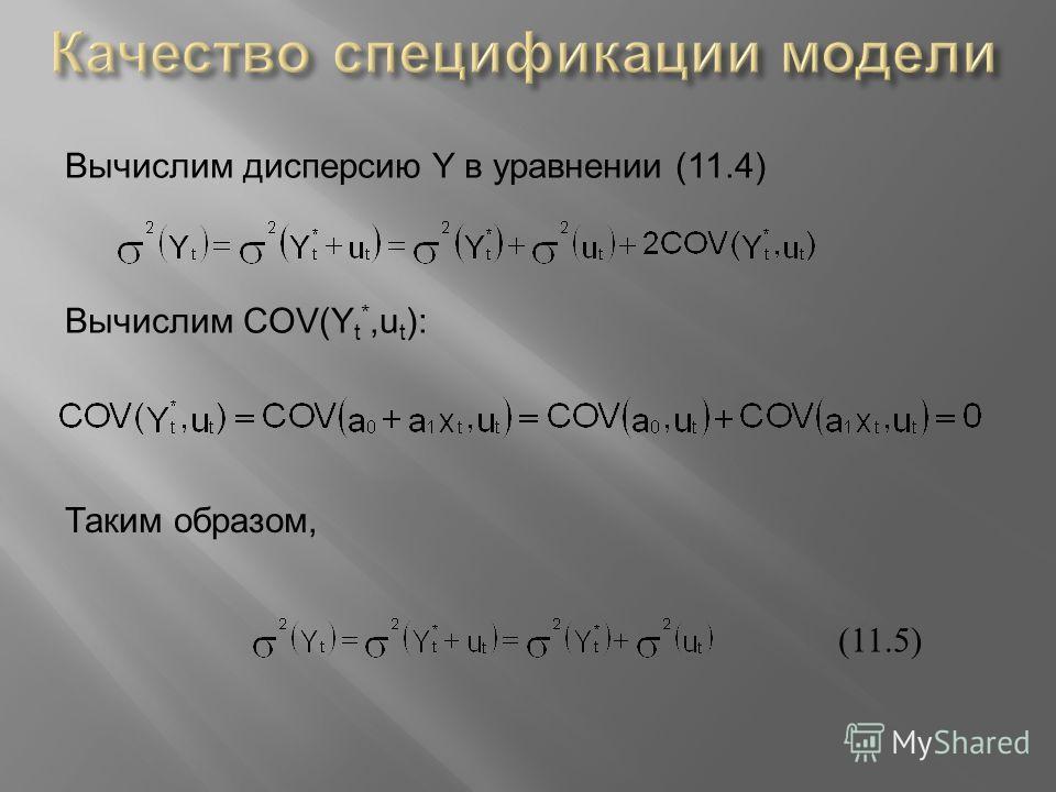 Вычислим дисперсию Y в уравнении (11.4) Вычислим COV(Y t *,u t ): Таким образом, (11.5)