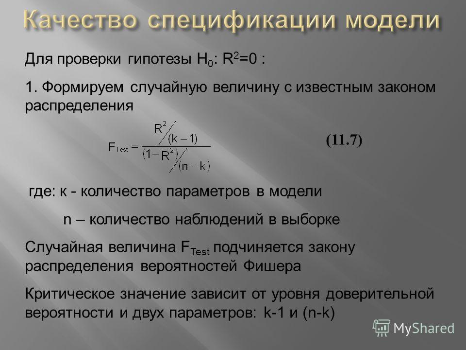 Для проверки гипотезы H 0 : R 2 =0 : 1. Формируем случайную величину с известным законом распределения (11.7) где: к - количество параметров в модели n – количество наблюдений в выборке Случайная величина F Test подчиняется закону распределения вероя