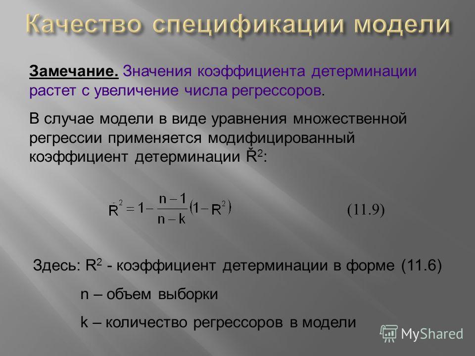 Замечание. Значения коэффициента детерминации растет с увеличение числа регрессоров. В случае модели в виде уравнения множественной регрессии применяется модифицированный коэффициент детерминации Ř 2 : (11.9) Здесь: R 2 - коэффициент детерминации в ф