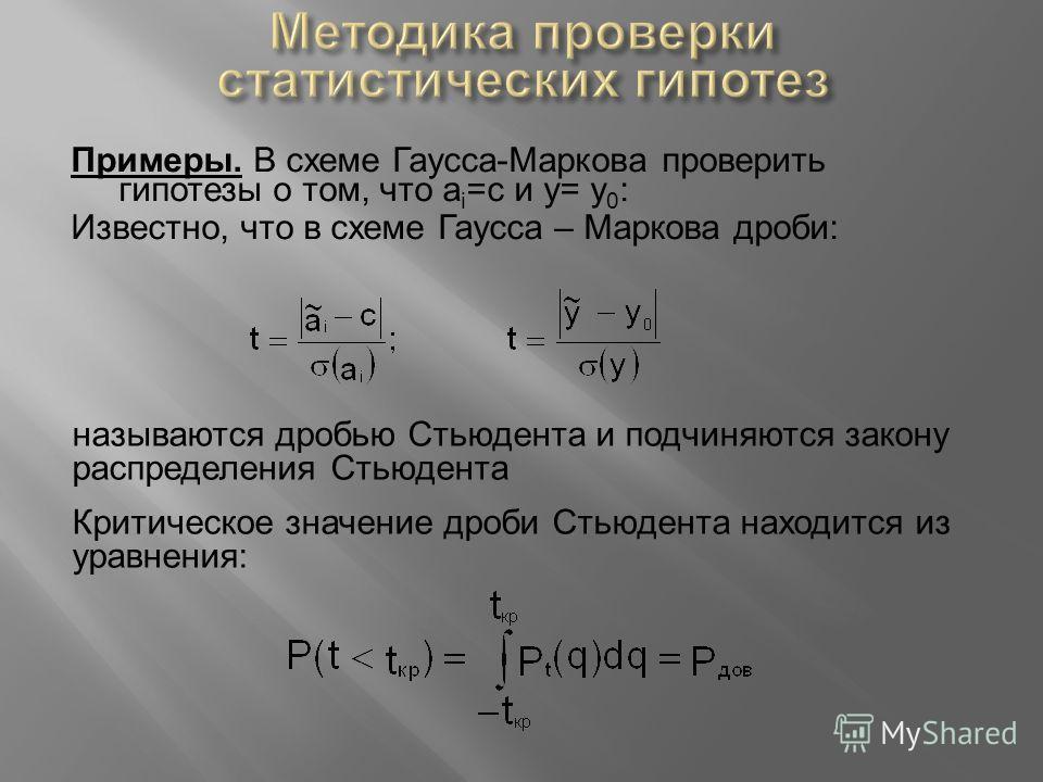Примеры. В схеме Гаусса-Маркова проверить гипотезы о том, что a i =c и y= y 0 : Известно, что в схеме Гаусса – Маркова дроби: называются дробью Стьюдента и подчиняются закону распределения Стьюдента Критическое значение дроби Стьюдента находится из у