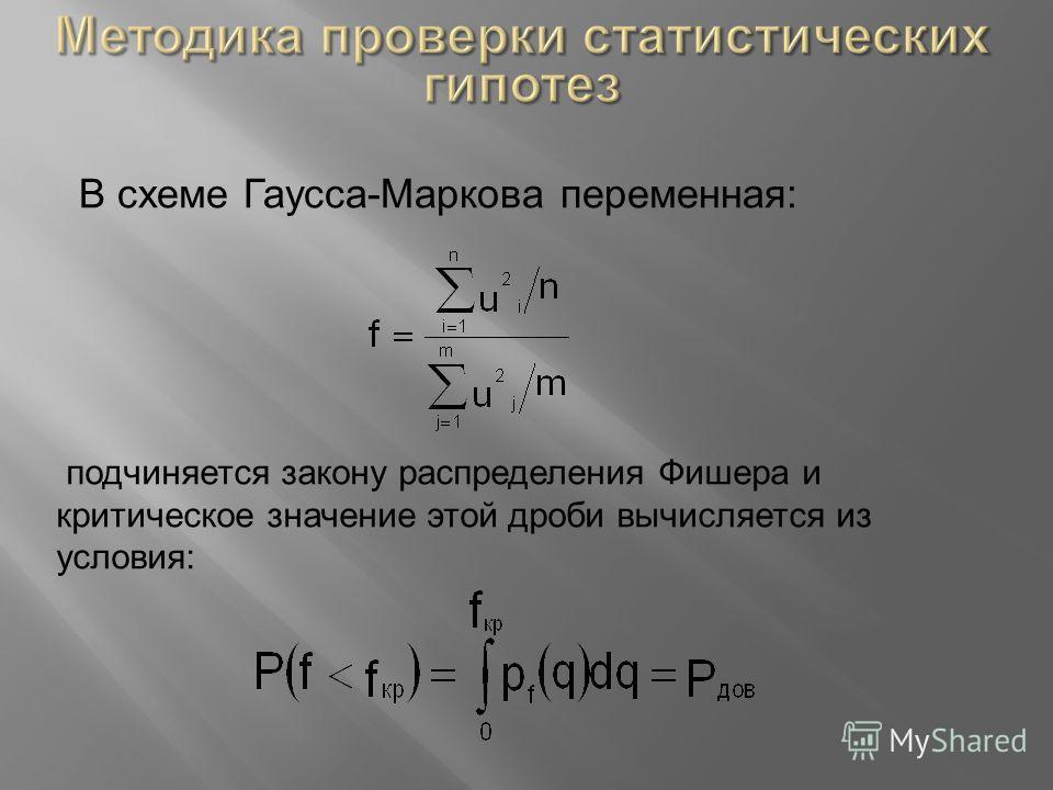 В схеме Гаусса-Маркова переменная: подчиняется закону распределения Фишера и критическое значение этой дроби вычисляется из условия: