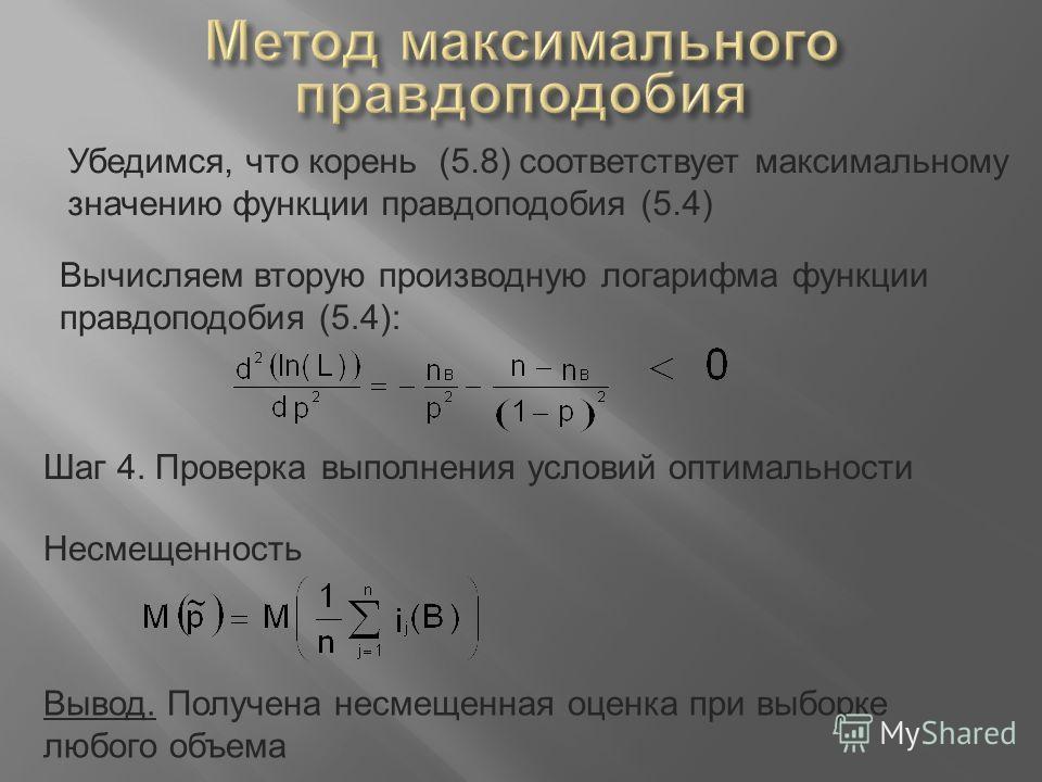Убедимся, что корень (5.8) соответствует максимальному значению функции правдоподобия (5.4) Вычисляем вторую производную логарифма функции правдоподобия (5.4): Шаг 4. Проверка выполнения условий оптимальности Несмещенность Вывод. Получена несмещенная