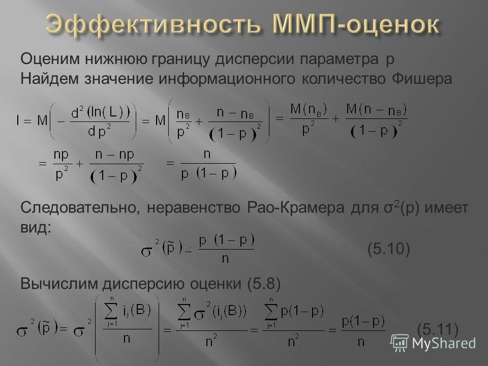 Оценим нижнюю границу дисперсии параметра p Найдем значение информационного количество Фишера Следовательно, неравенство Рао-Крамера для σ 2 (р) имеет вид: (5.10) Вычислим дисперсию оценки (5.8) (5.11)