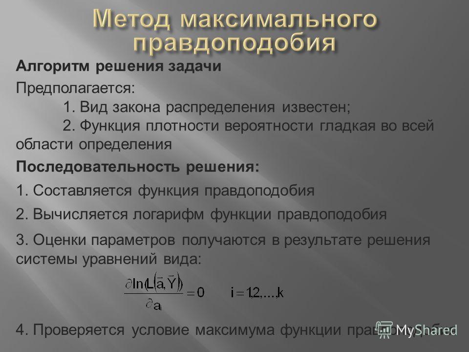 Алгоритм решения задачи Предполагается: 1. Вид закона распределения известен; 2. Функция плотности вероятности гладкая во всей области определения Последовательность решения: 1. Составляется функция правдоподобия 2. Вычисляется логарифм функции правд