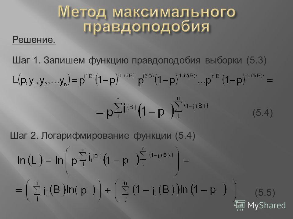 Решение. Шаг 1. Запишем функцию правдоподобия выборки (5.3) (5.4) Шаг 2. Логарифмирование функции (5.4) (5.5)