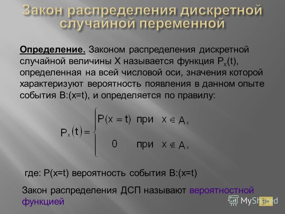 Определение. Законом распределения дискретной случайной величины Х называется функция P x (t), определенная на всей числовой оси, значения которой характеризуют вероятность появления в данном опыте события В:(x=t), и определяется по правилу: где: Р(х
