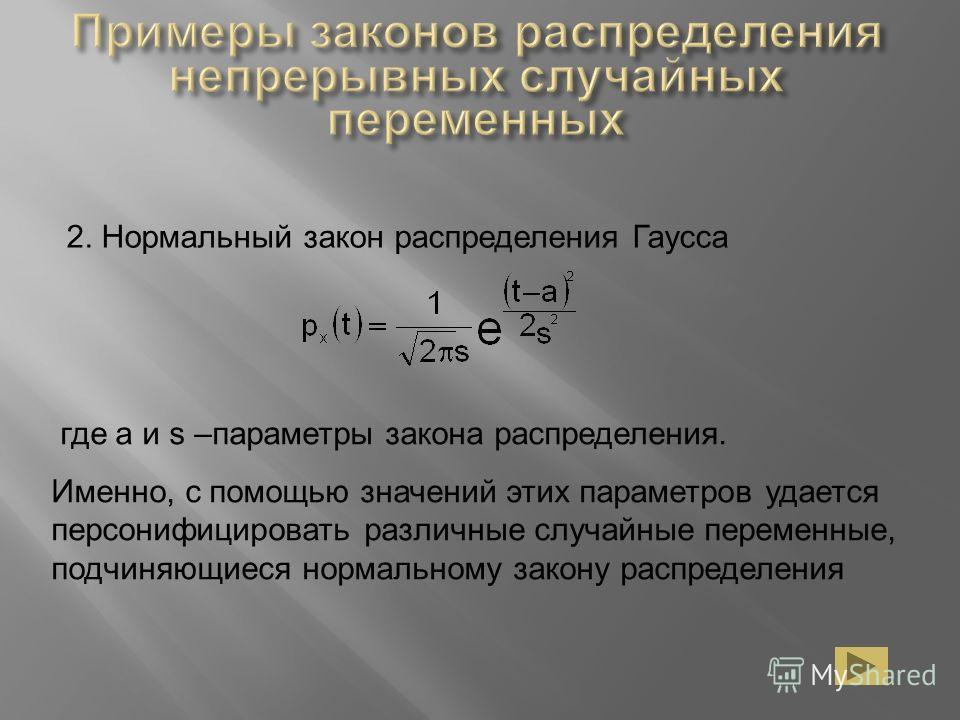 2. Нормальный закон распределения Гаусса где a и s –параметры закона распределения. Именно, с помощью значений этих параметров удается персонифицировать различные случайные переменные, подчиняющиеся нормальному закону распределения