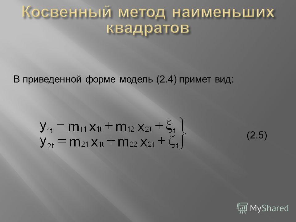 В приведенной форме модель (2.4) примет вид: (2.5)