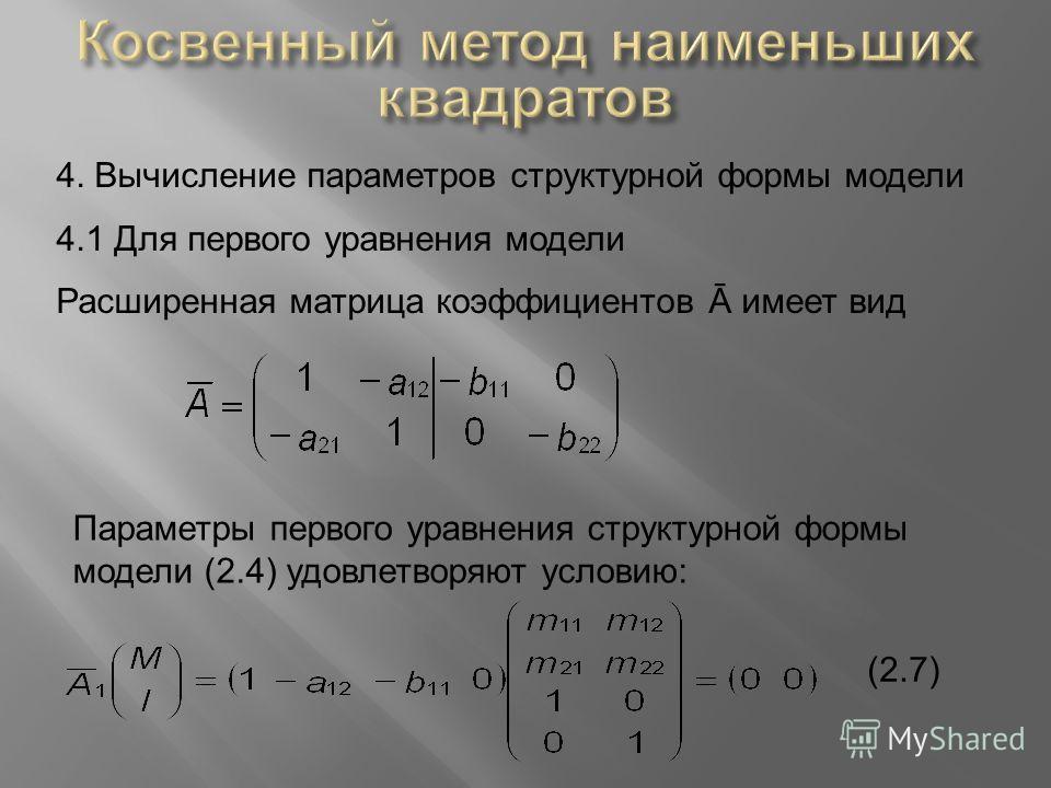 4. Вычисление параметров структурной формы модели 4.1 Для первого уравнения модели Расширенная матрица коэффициентов Ā имеет вид Параметры первого уравнения структурной формы модели (2.4) удовлетворяют условию: (2.7)