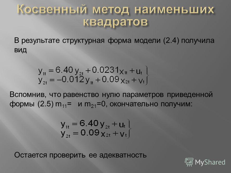 В результате структурная форма модели (2.4) получила вид Остается проверить ее адекватность Вспомнив, что равенство нулю параметров приведенной формы (2.5) m 11 = и m 21 =0, окончательно получим: