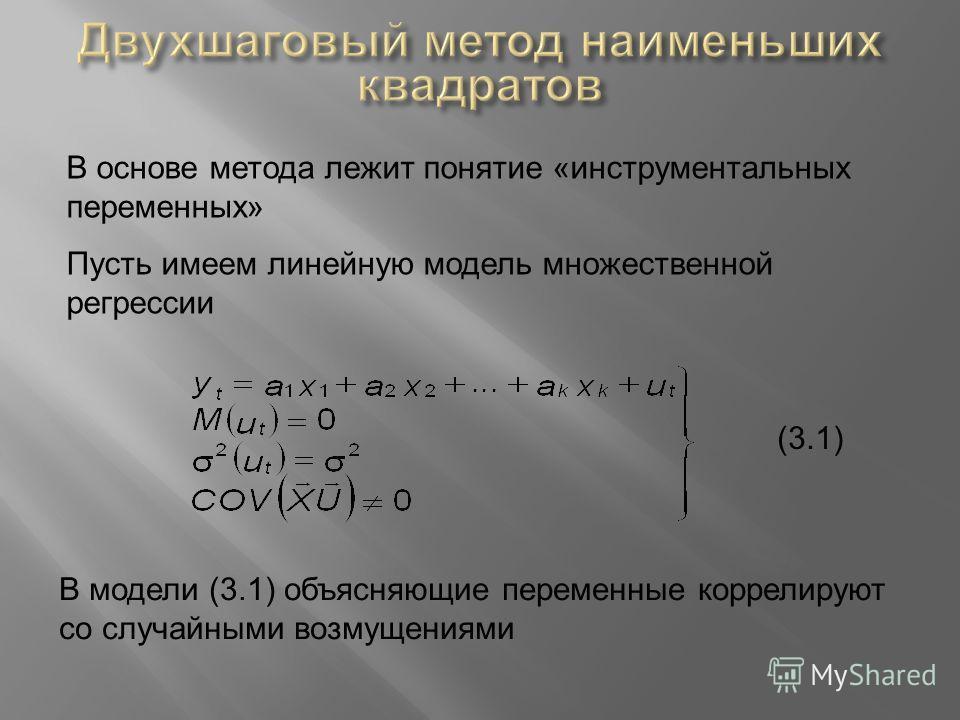 В основе метода лежит понятие «инструментальных переменных» Пусть имеем линейную модель множественной регрессии (3.1) В модели (3.1) объясняющие переменные коррелируют со случайными возмущениями