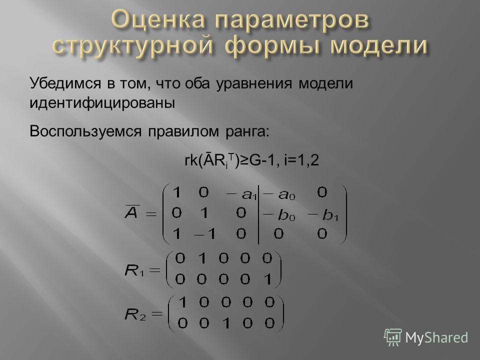 Убедимся в том, что оба уравнения модели идентифицированы Воспользуемся правилом ранга: rk(ĀR i T )G-1, i=1,2