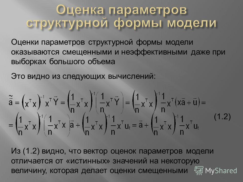 Оценки параметров структурной формы модели оказываются смещенными и неэффективными даже при выборках большого объема Это видно из следующих вычислений: (1.2) Из (1.2) видно, что вектор оценок параметров модели отличается от «истинных» значений на нек