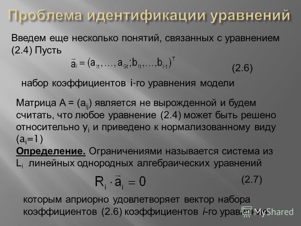 Введем еще несколько понятий, связанных с уравнением (2.4) Пусть набор коэффициентов i- го уравнения модели Матрица A = (a ij ) является не вырожденной и будем считать, что любое уравнение (2.4) может быть решено относительно y i и приведено к нормал