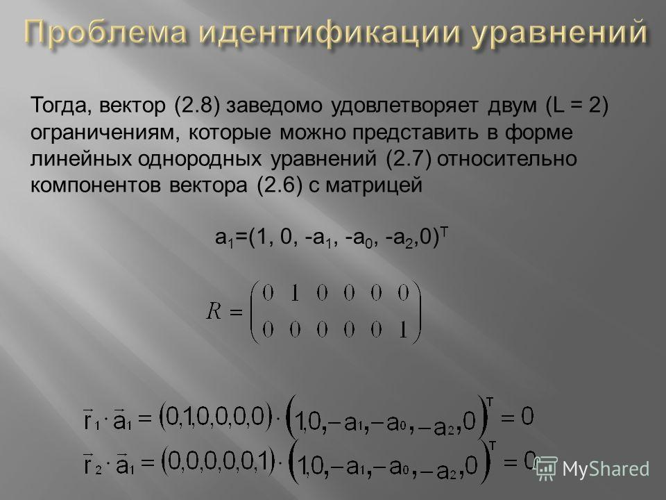 Тогда, вектор (2.8) заведомо удовлетворяет двум (L = 2) ограничениям, которые можно представить в форме линейных однородных уравнений (2.7) относительно компонентов вектора (2.6) с матрицей a 1 =(1, 0, -a 1, -a 0, -a 2,0) T
