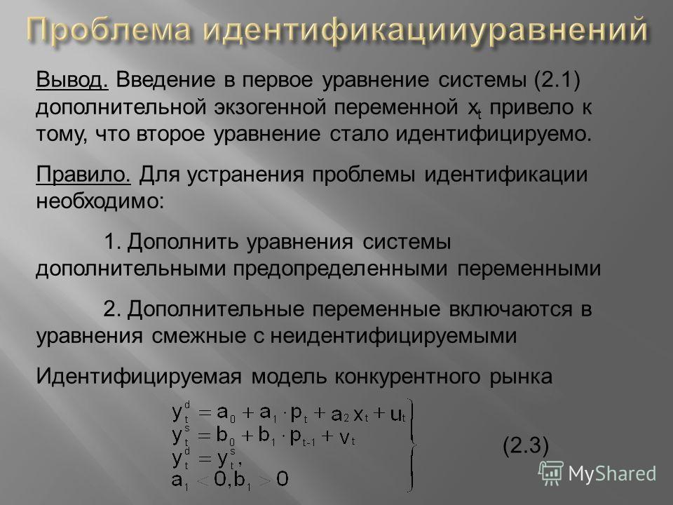 Вывод. Введение в первое уравнение системы (2.1) дополнительной экзогенной переменной x t привело к тому, что второе уравнение стало идентифицируемо. Правило. Для устранения проблемы идентификации необходимо: 1. Дополнить уравнения системы дополнител