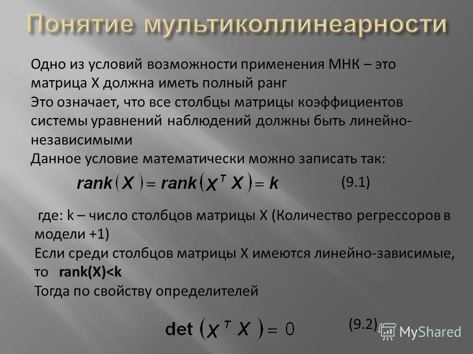 Одно из условий возможности применения МНК – это матрица X должна иметь полный ранг Это означает, что все столбцы матрицы коэффициентов системы уравнений наблюдений должны быть линейно- независимыми Данное условие математически можно записать так: гд