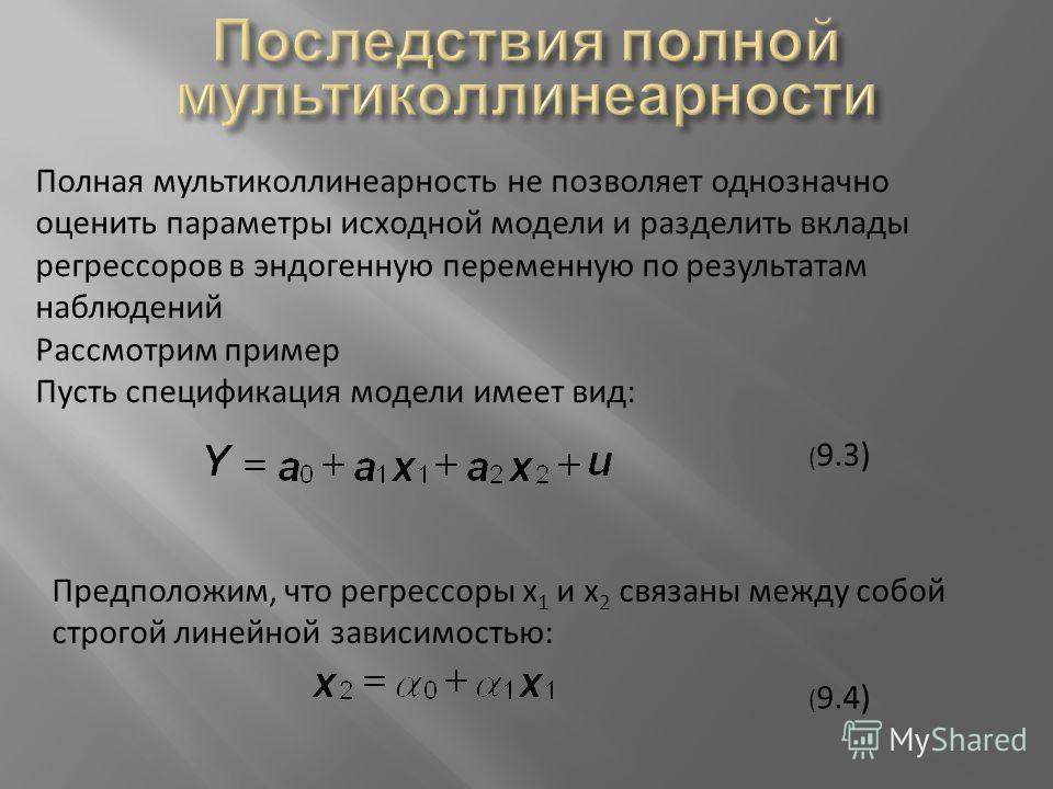 Полная мультиколлинеарность не позволяет однозначно оценить параметры исходной модели и разделить вклады регрессоров в эндогенную переменную по результатам наблюдений Рассмотрим пример Пусть спецификация модели имеет вид: ( 9.3) Предположим, что регр