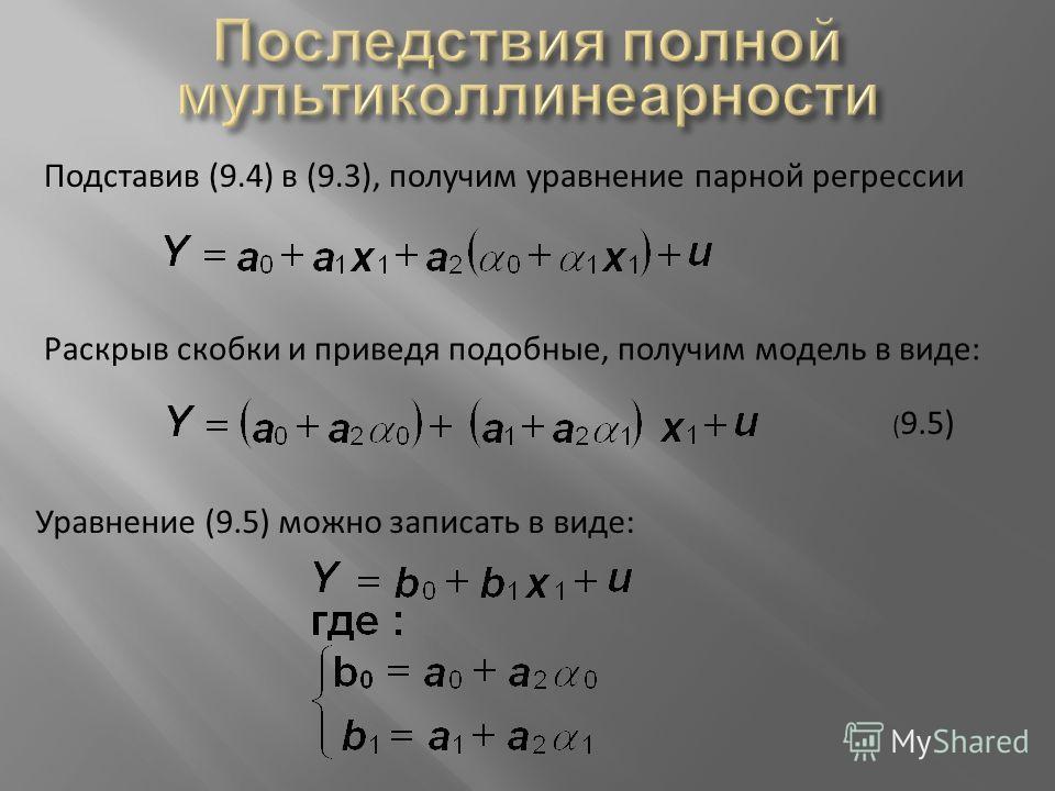 Подставив (9.4) в (9.3), получим уравнение парной регрессии Раскрыв скобки и приведя подобные, получим модель в виде: ( 9.5) Уравнение (9.5) можно записать в виде: