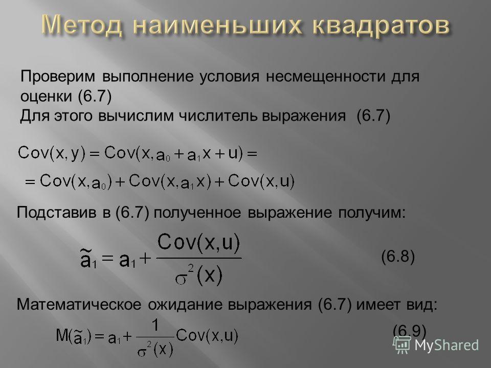 Проверим выполнение условия несмещенности для оценки (6.7) Для этого вычислим числитель выражения (6.7) Подставив в (6.7) полученное выражение получим: (6.8) Математическое ожидание выражения (6.7) имеет вид: (6.9)