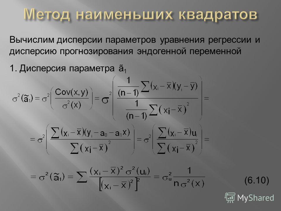 Вычислим дисперсии параметров уравнения регрессии и дисперсию прогнозирования эндогенной переменной 1. Дисперсия параметра ã 1 (6.10)