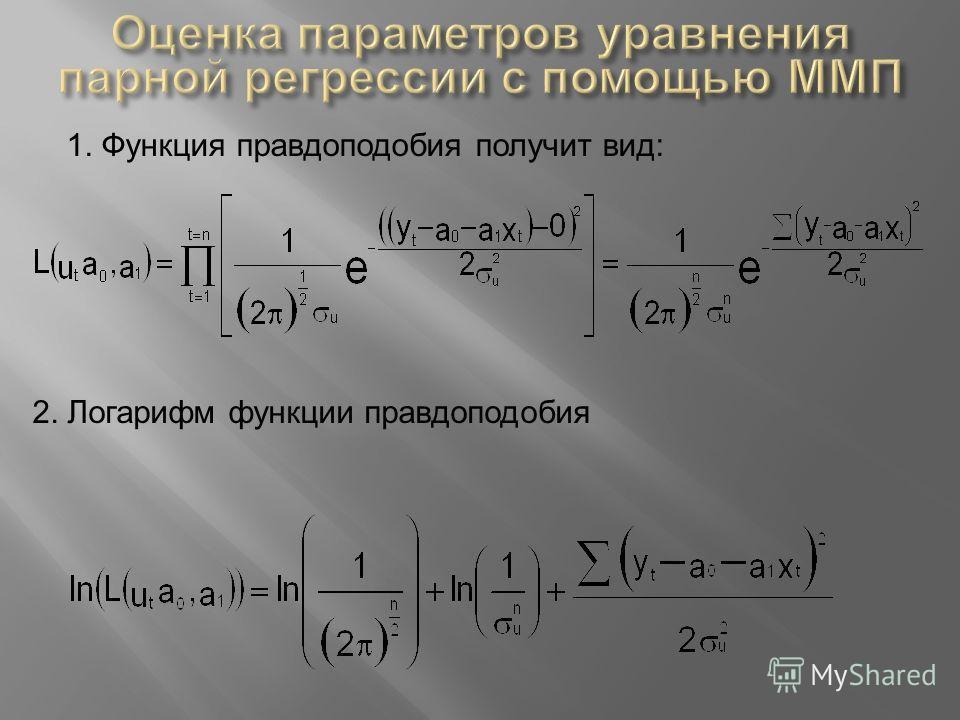 1. Функция правдоподобия получит вид: 2. Логарифм функции правдоподобия