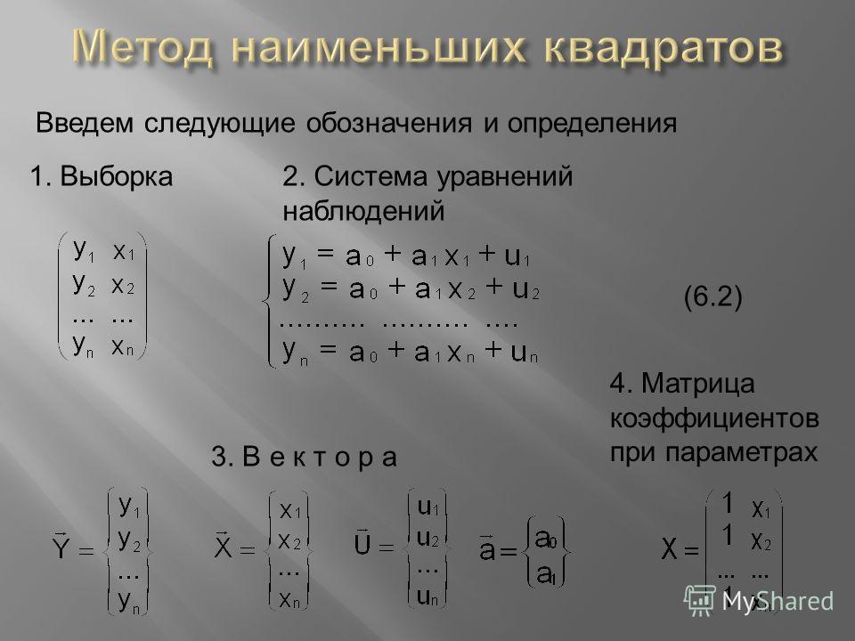 Введем следующие обозначения и определения 1. Выборка2. Система уравнений наблюдений (6.2) 3. В е к т о р а 4. Матрица коэффициентов при параметрах