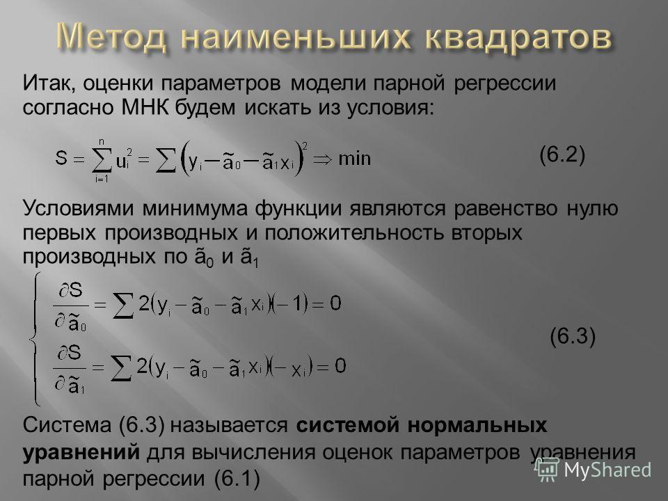 Итак, оценки параметров модели парной регрессии согласно МНК будем искать из условия: (6.2) Условиями минимума функции являются равенство нулю первых производных и положительность вторых производных по ã 0 и ã 1 (6.3) Система (6.3) называется системо
