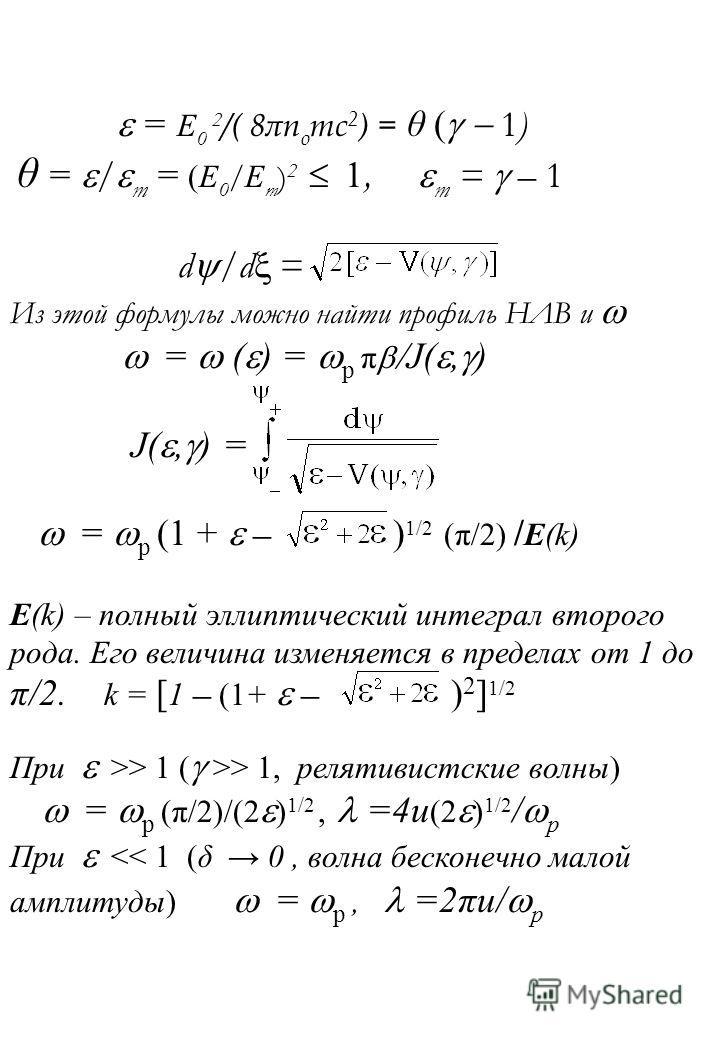 = E 0 2 /( 8πn o mc 2 ) = θ ( 1) θ = / m = (E 0 / E m ) 2 1, m = – 1 d /d = Из этой формулы можно найти профиль НЛВ и = ( ) = p πJ(, ) J(, ) = = p (1 + – 1/2 (π/2) / E(k) E(k) – полный эллиптический интеграл второго рода. Его величина изменяется в пр