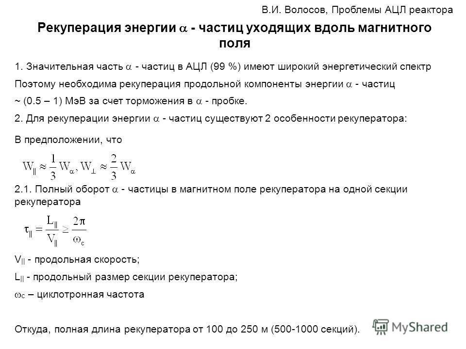 Рекуперация энергии - частиц уходящих вдоль магнитного поля В.И. Волосов, Проблемы АЦЛ реактора 1. Значительная часть - частиц в АЦЛ (99 %) имеют широкий энергетический спектр Поэтому необходима рекуперация продольной компоненты энергии - частиц ~ (0
