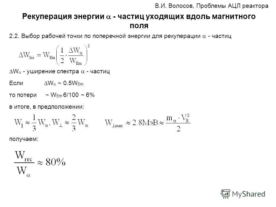 Рекуперация энергии - частиц уходящих вдоль магнитного поля В.И. Волосов, Проблемы АЦЛ реактора 2.2. Выбор рабочей точки по поперечной энергии для рекуперации - частиц W - уширение спектра - частиц Если W ~ 0.5W Em то потери ~ W Em. 6/100 ~ 6% в итог